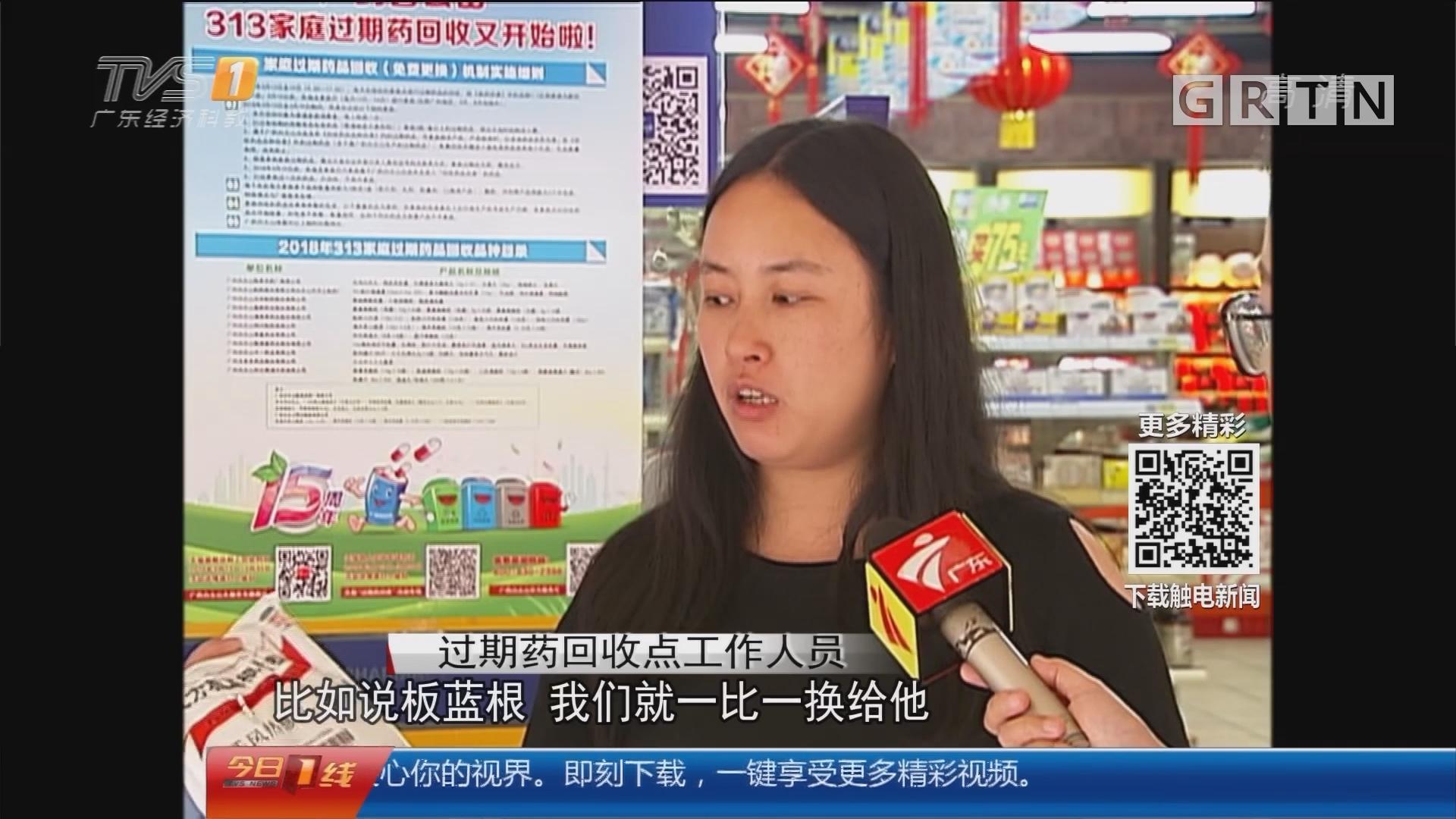广州:家庭备用药过期了 该怎么回收利用?