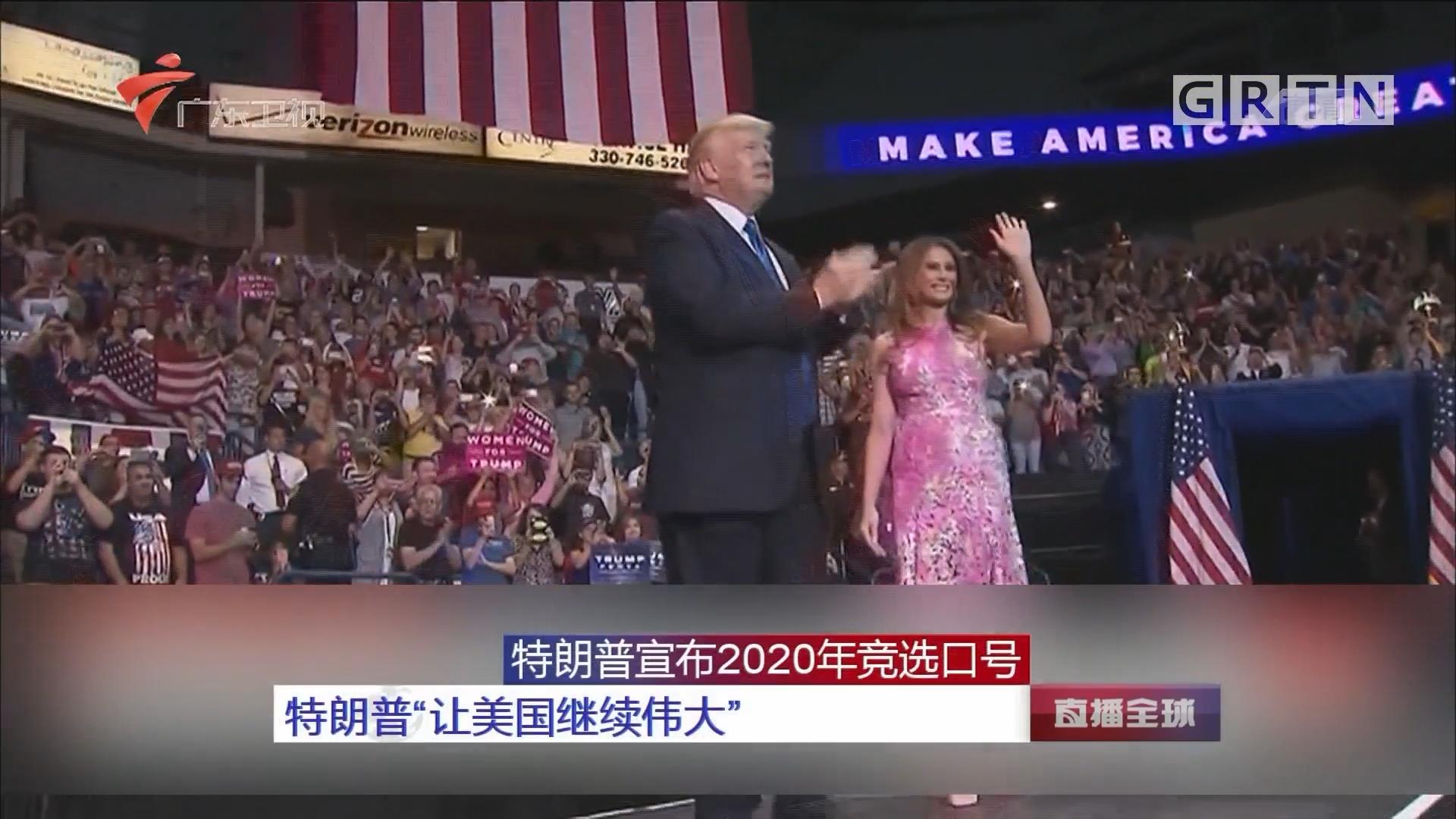 """特朗普宣布2020年竞选口号:特朗普""""让美国继续伟大"""""""