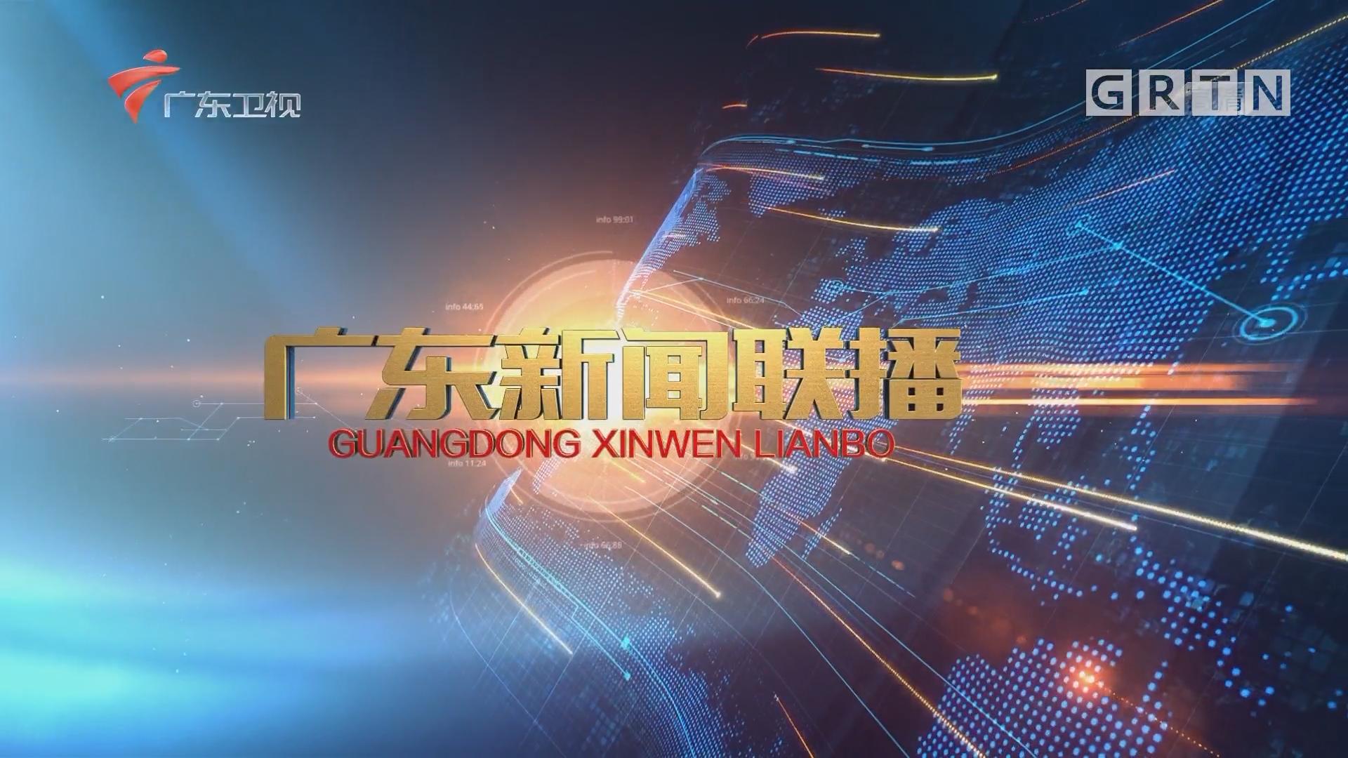 "[HD][2018-03-10]广东新闻联播:广东代表团举行全体会议 审议""两高""工作报告"