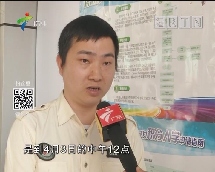 广州积分入学各区开始申报