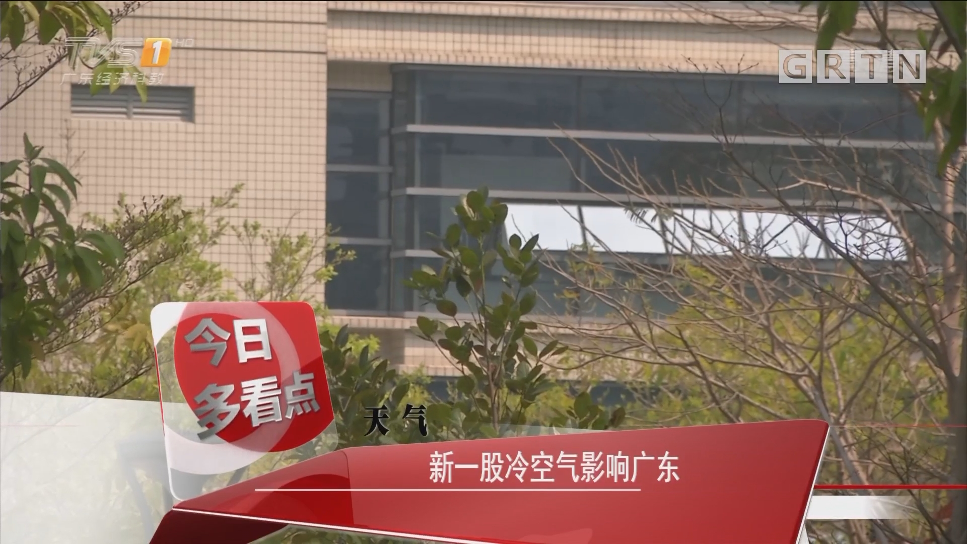 天气:新一股冷空气影响广东