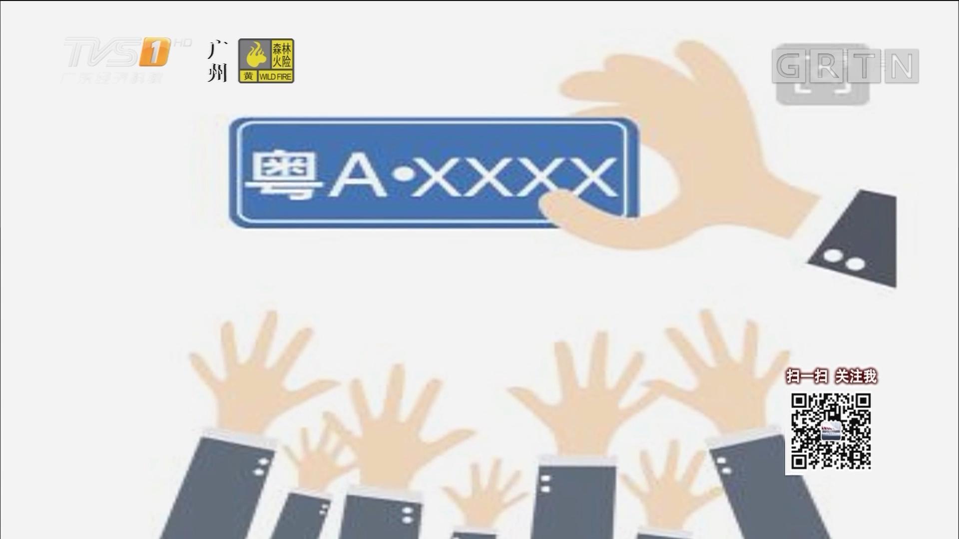 3月粤A个人车牌竞价均价26939元