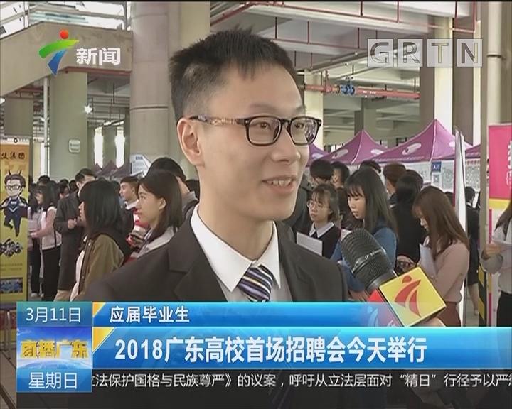 2018广东高校首场招聘会今天举行