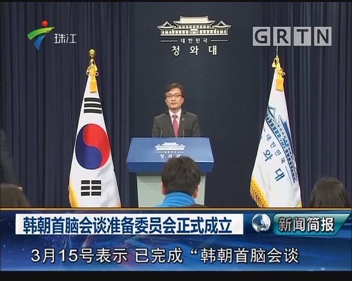 韩朝首脑会谈准备委员会正式成立