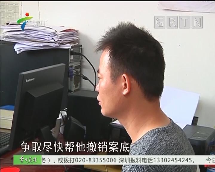"""廉江:男子身份被冒用 警方介入还其""""清白"""""""