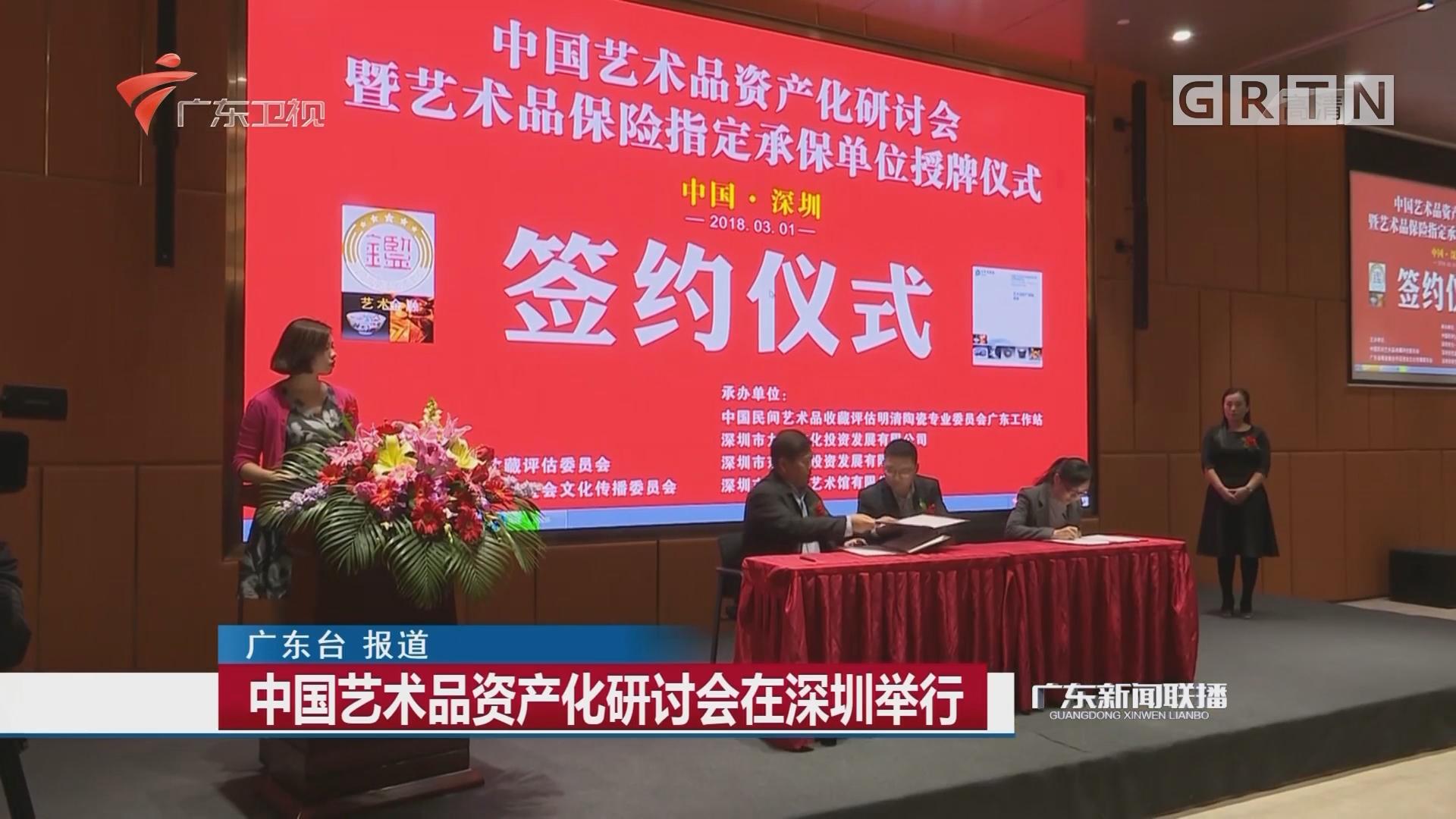 中国艺术品资产化研讨会在深圳举行