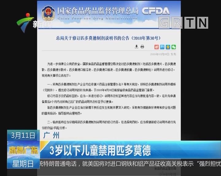 广州:3岁以下儿童禁用匹多莫德