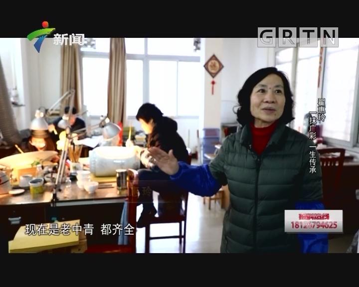 [2018-03-07]社会纵横:翟惠玲 一抹广彩 一生传承