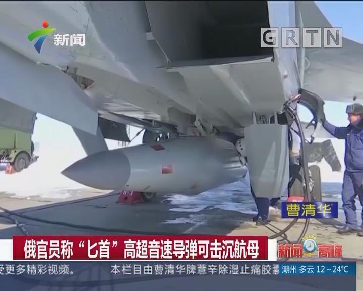 """俄官员称""""匕首""""高超音速导弹可击沉航母"""