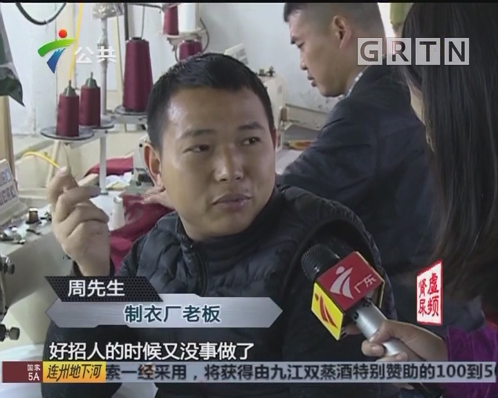 广州:制衣业招工排长龙 车位工月薪1万