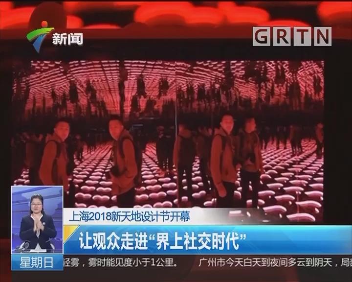 """上海2018新天地设计节开幕:让观众走进""""界上社交时代"""""""