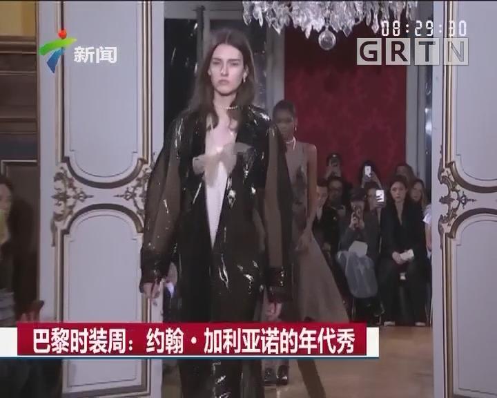 巴黎时装周:约翰·加利亚诺的年代秀