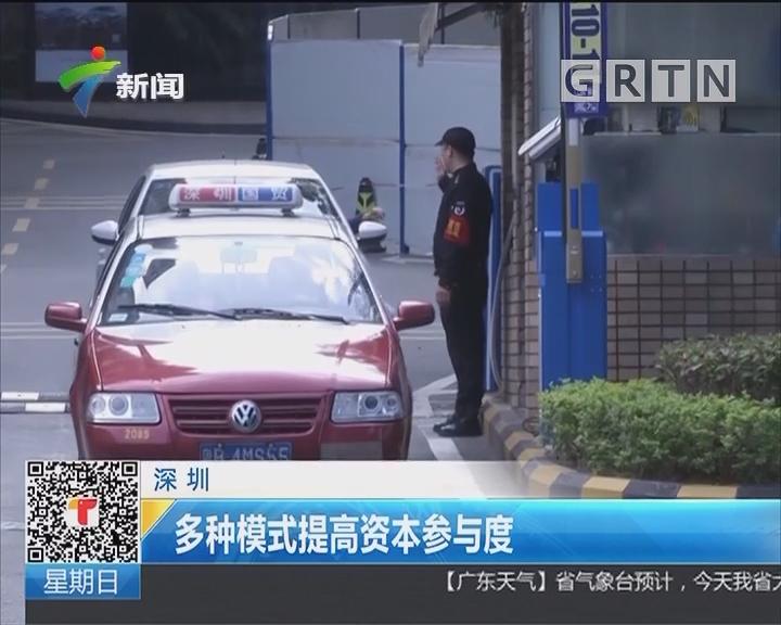深圳:停车产业成新百亿产业