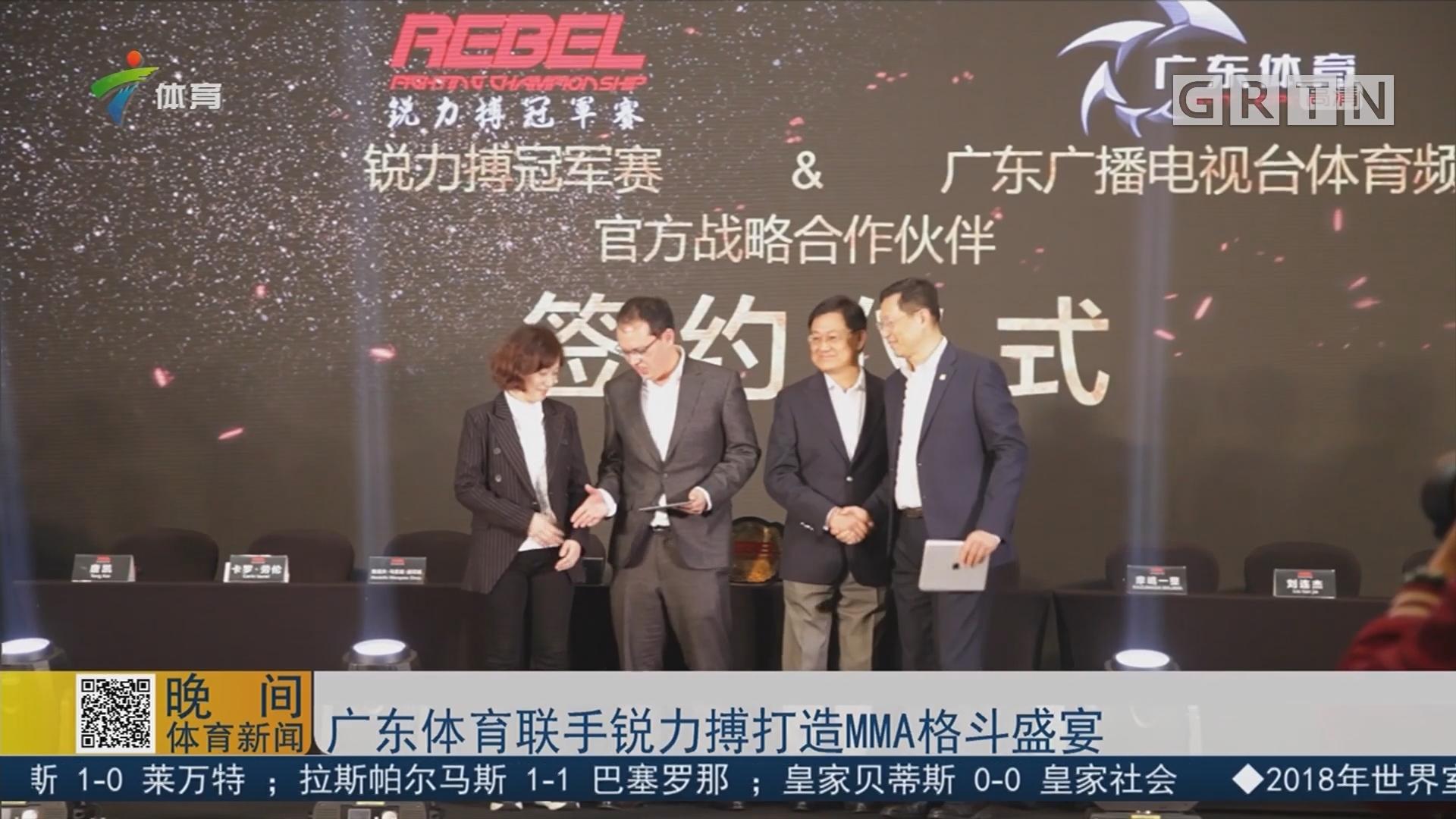 广东体育联手锐力博打造MMA格斗盛宴