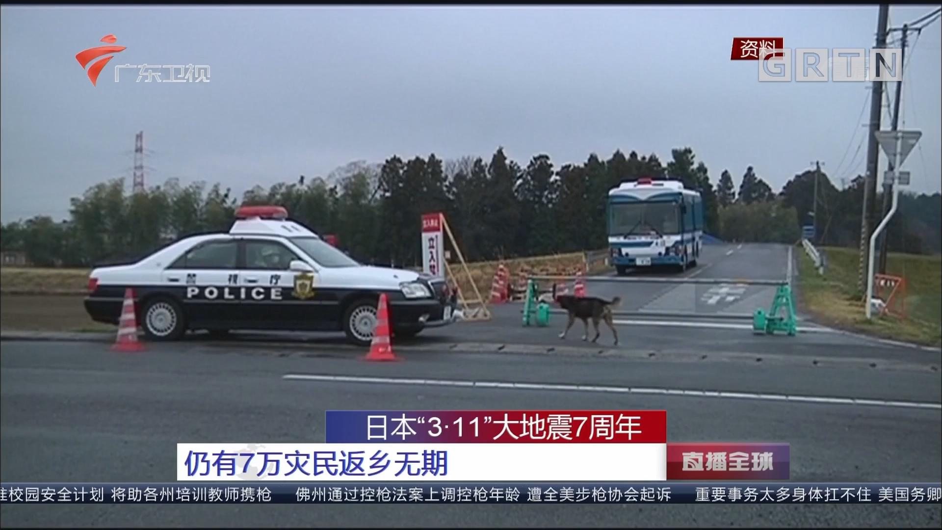 """日本""""3·11""""大地震7周年 仍有7万灾民返乡无期"""