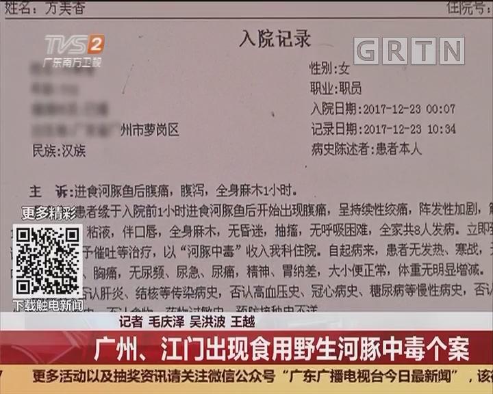 关注食品安全:广州、江门出现食用野生河豚中毒个案