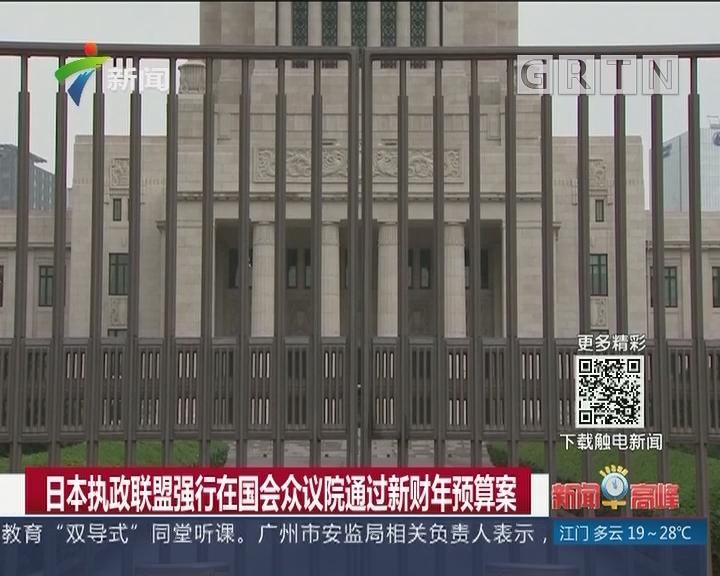 日本执政联盟强行在国会众议院通过新财年预算案