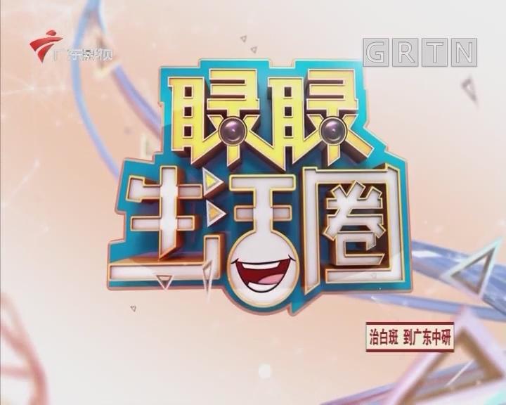 [2018-03-02]睩睩生活圈:元宵厨艺大比拼