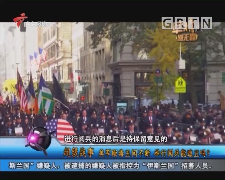 [2018-03-06]军晴剧无霸:超级战事:美军贩毒丑闻不断 举行阅兵能遮丑吗?