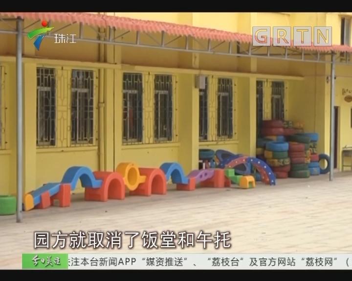 雷州:幼儿园取消午托30名小朋友挤一间教室宿舍