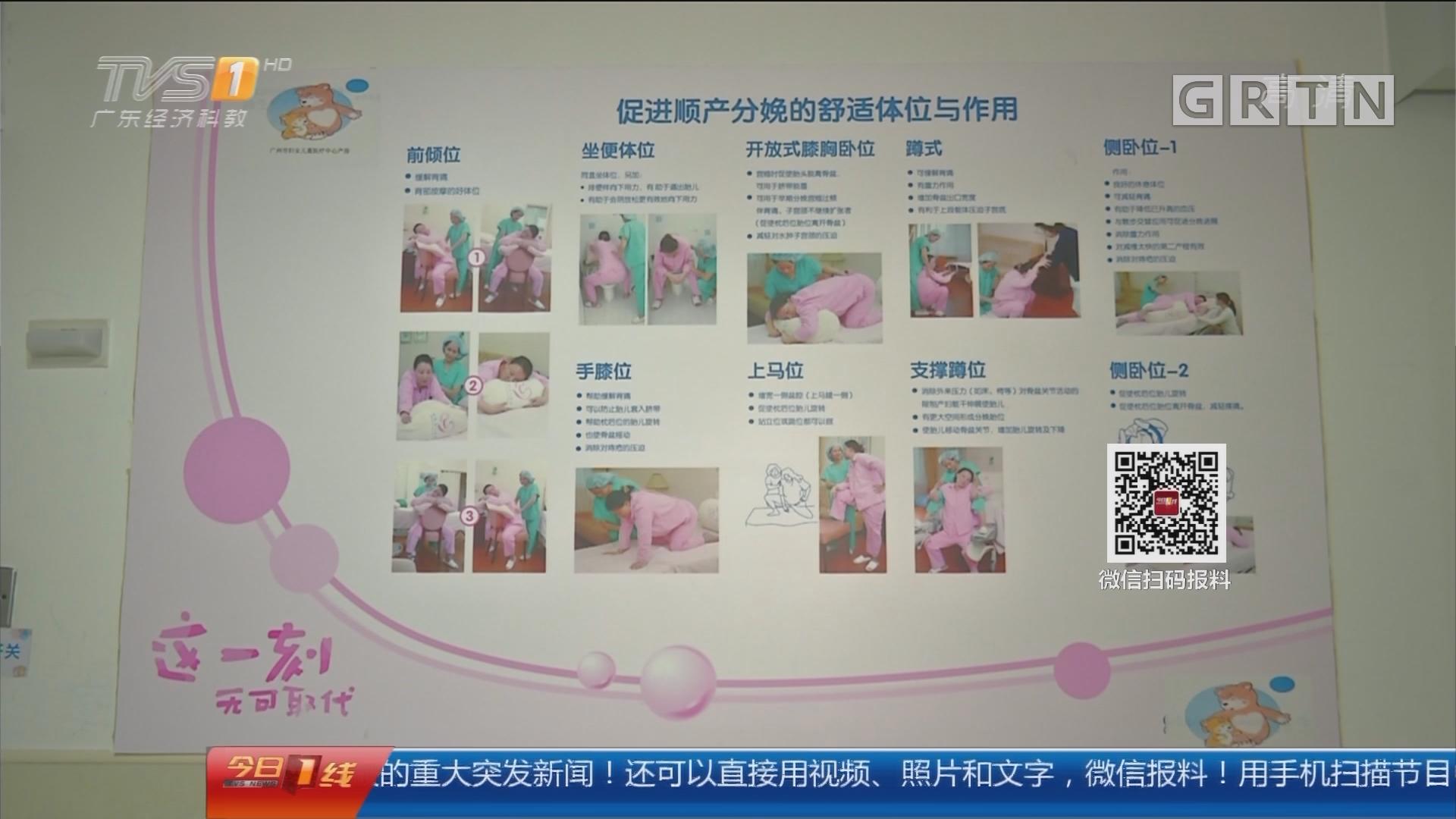 生娃安全提示:任性选剖宫产 或影响生二孩