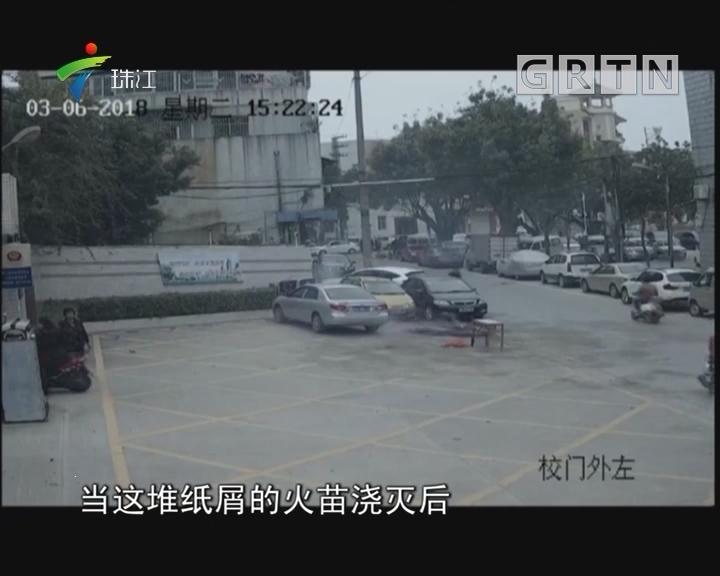 汕头:鞭炮纸屑堆积 引燃三辆汽车