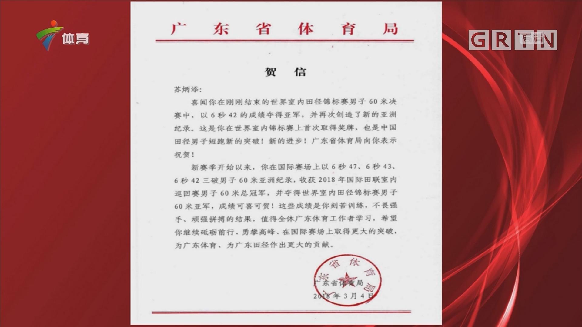 广东省体育局贺信