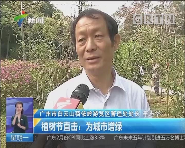 广州 植树节直击:为城市增绿