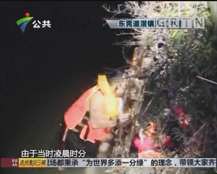 东莞:夫妻俩身陷河水里 消防深夜救援