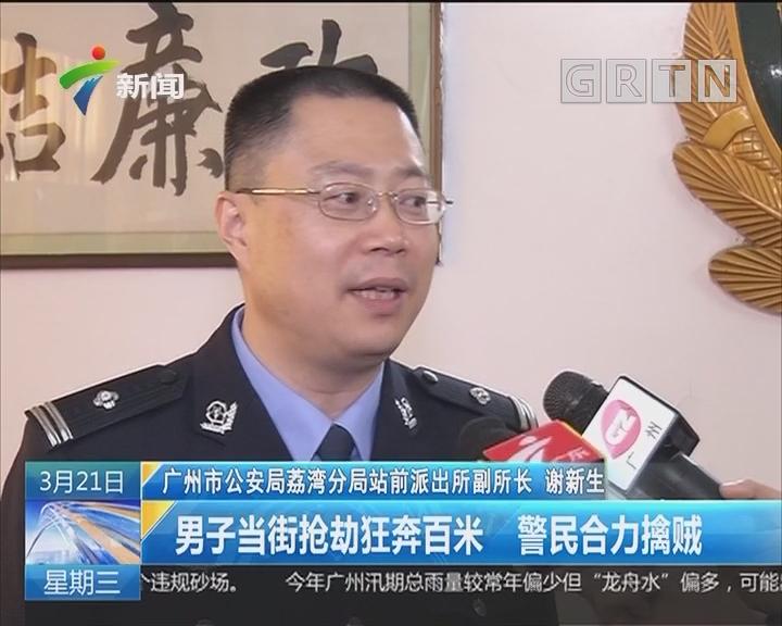 广州:男子当街抢劫狂奔百米 警民合力擒贼