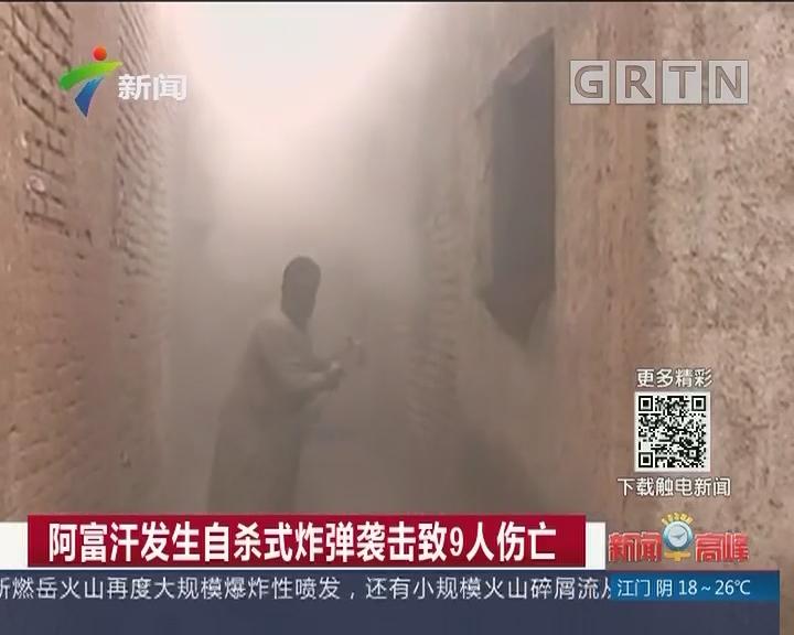 阿富汗发生自杀式炸弹袭击致9人伤亡