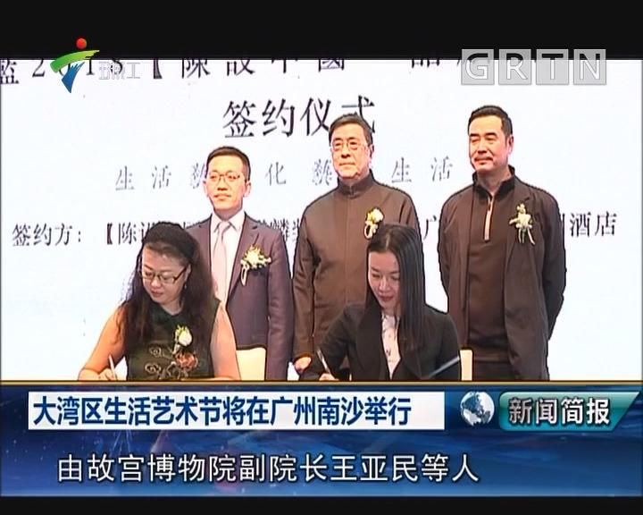 大湾区生活艺术节将在广州南沙举行