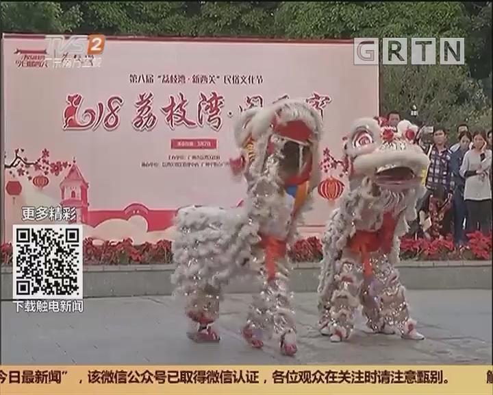 广州荔枝湾:非遗舞龙灯 助阵闹元宵