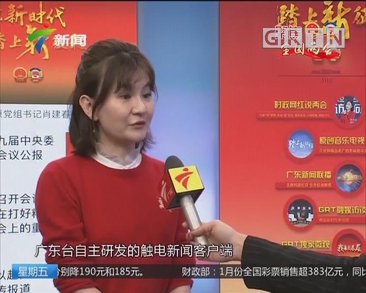 广东广播电视台启动全国两会全媒体报道