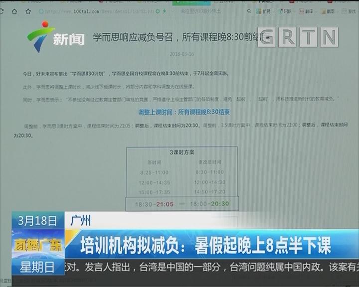 广州 培训机构拟减负:暑假起晚上8点半下课