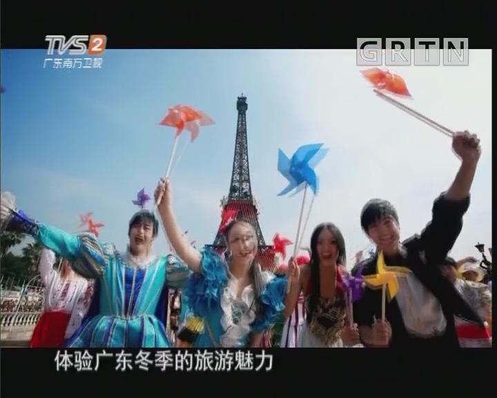 [2018-03-03]潮流假期:全国百家媒体广东行1