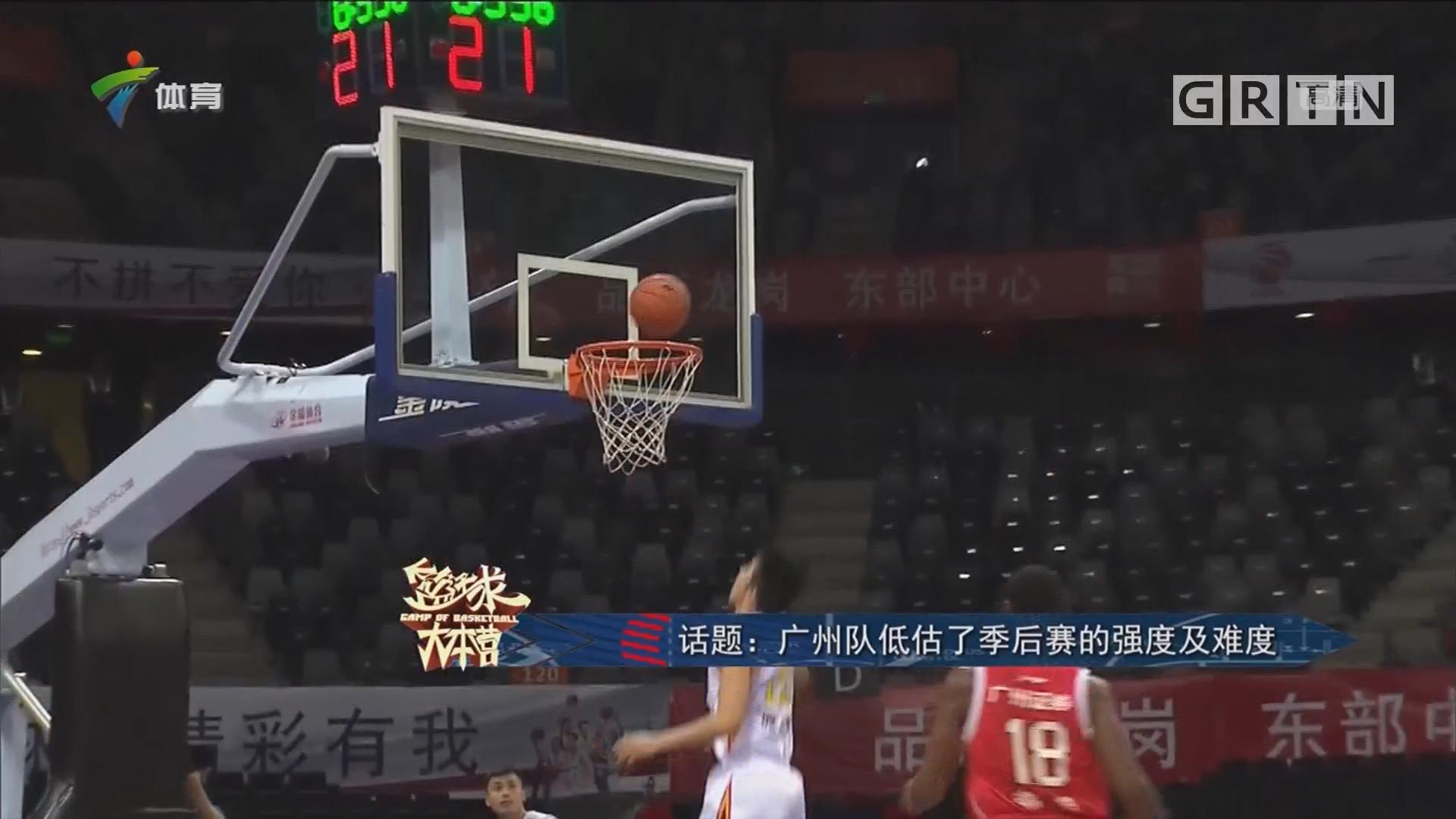 话题:广州队低估了季后赛的强度及难度