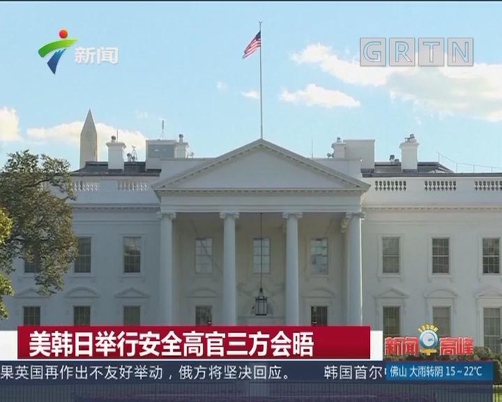 美韩日举行安全高官三方会晤