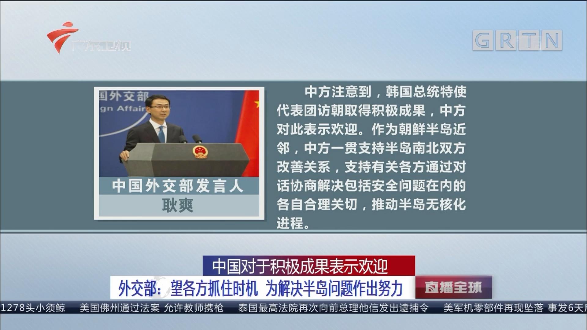 中国对于积极成果表示欢迎 外交部:望各方抓住时机 为解决半岛问题作出努力