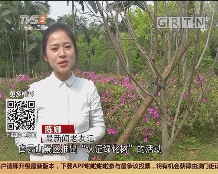 广州白云山:植树节义务植树 为城市增绿