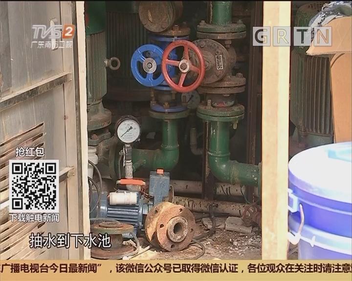 广州天河华景路:长年无预兆停水 用户备受困扰