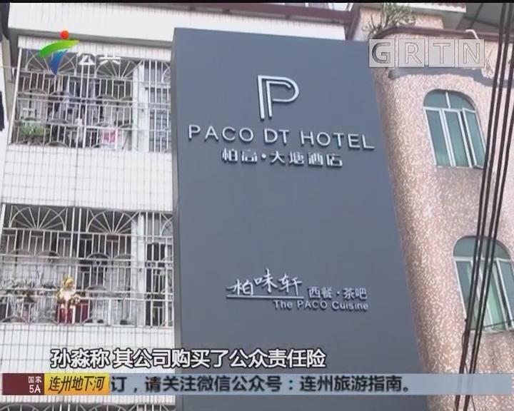 酒店浴室玻璃爆裂 母女俩遭碎片划伤