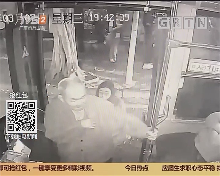 广州番禺:老伯公交站迷途 站长热心相助