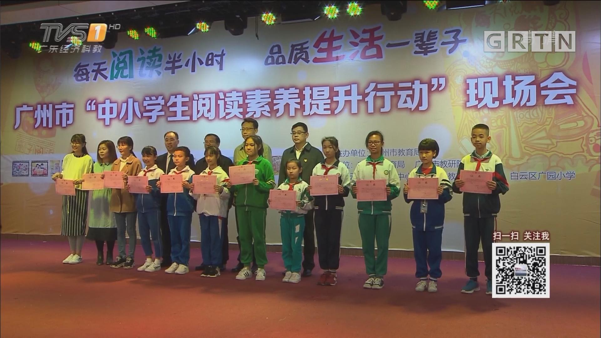 广州:打造智慧阅读平台 提升中小学生阅读素养