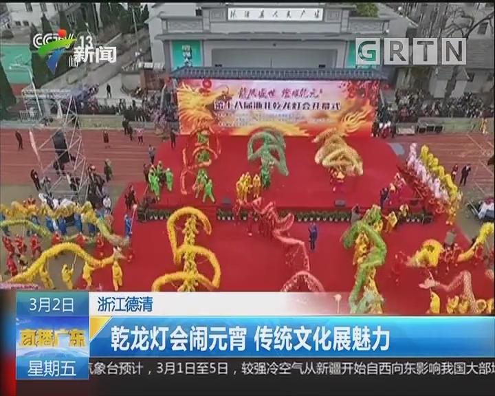 浙江德清:乾龙灯会闹元宵 传统文化展魅力
