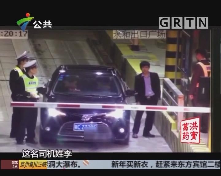 惠州:男子酒驾上高速 民警迅速处置