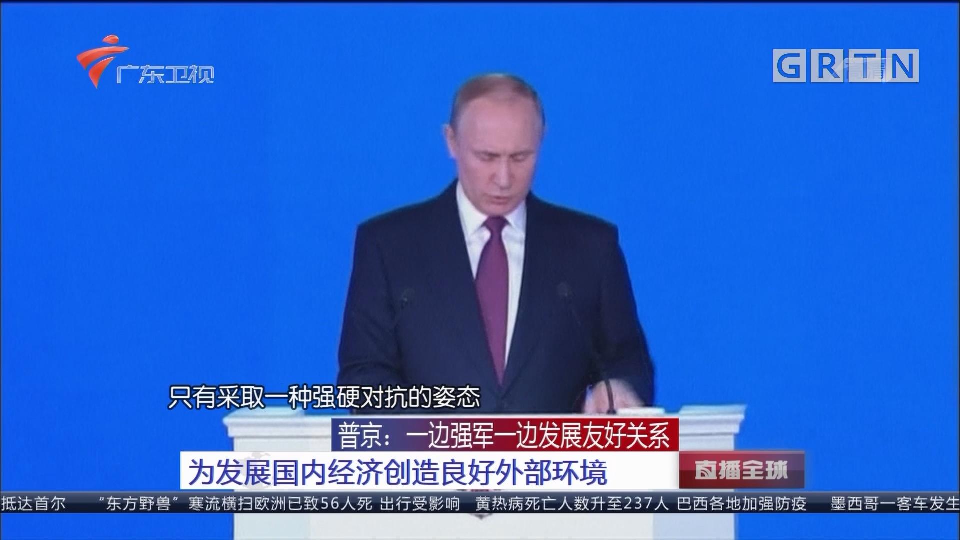 普京:一边强军一边发展友好关系 为发展国内经济创造良好外部环境