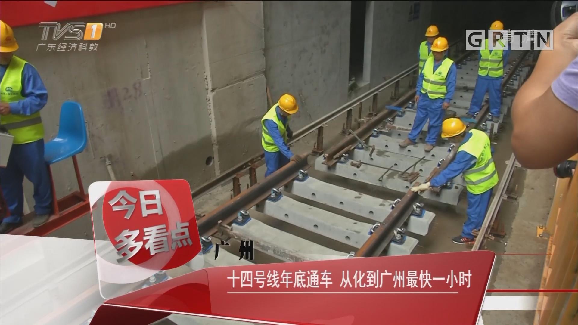 广州:十四号线年底通车 从化到广州最快一小时