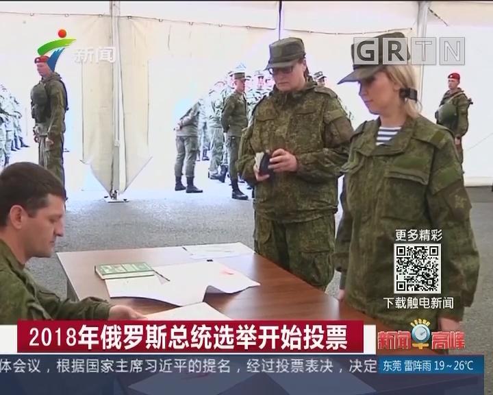 2018年俄罗斯总统选举开始投票
