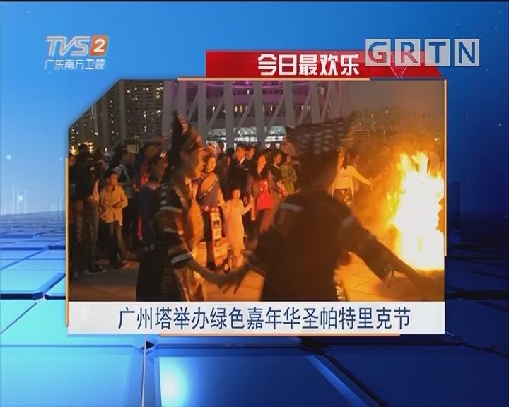 今日最欢乐:广州塔举办绿色嘉年华圣帕特里克节